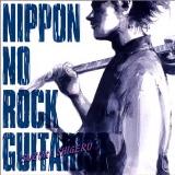 鈴木茂「ニッポンのロックギタリスト」